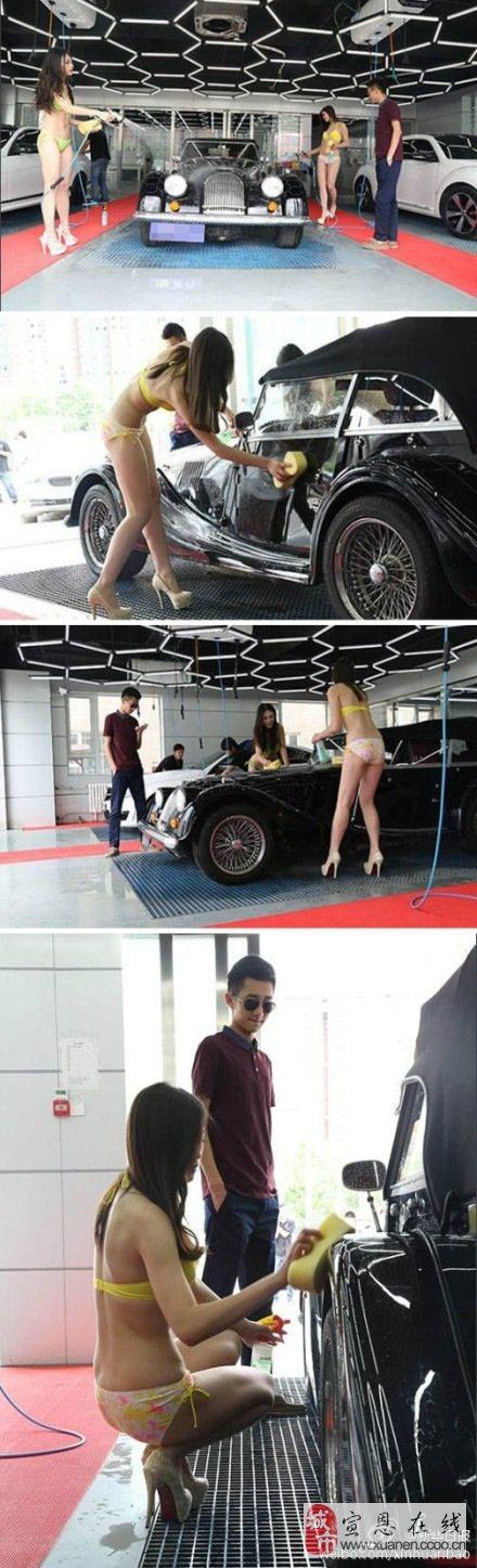 北京一汽车美容店推比基尼美女洗车