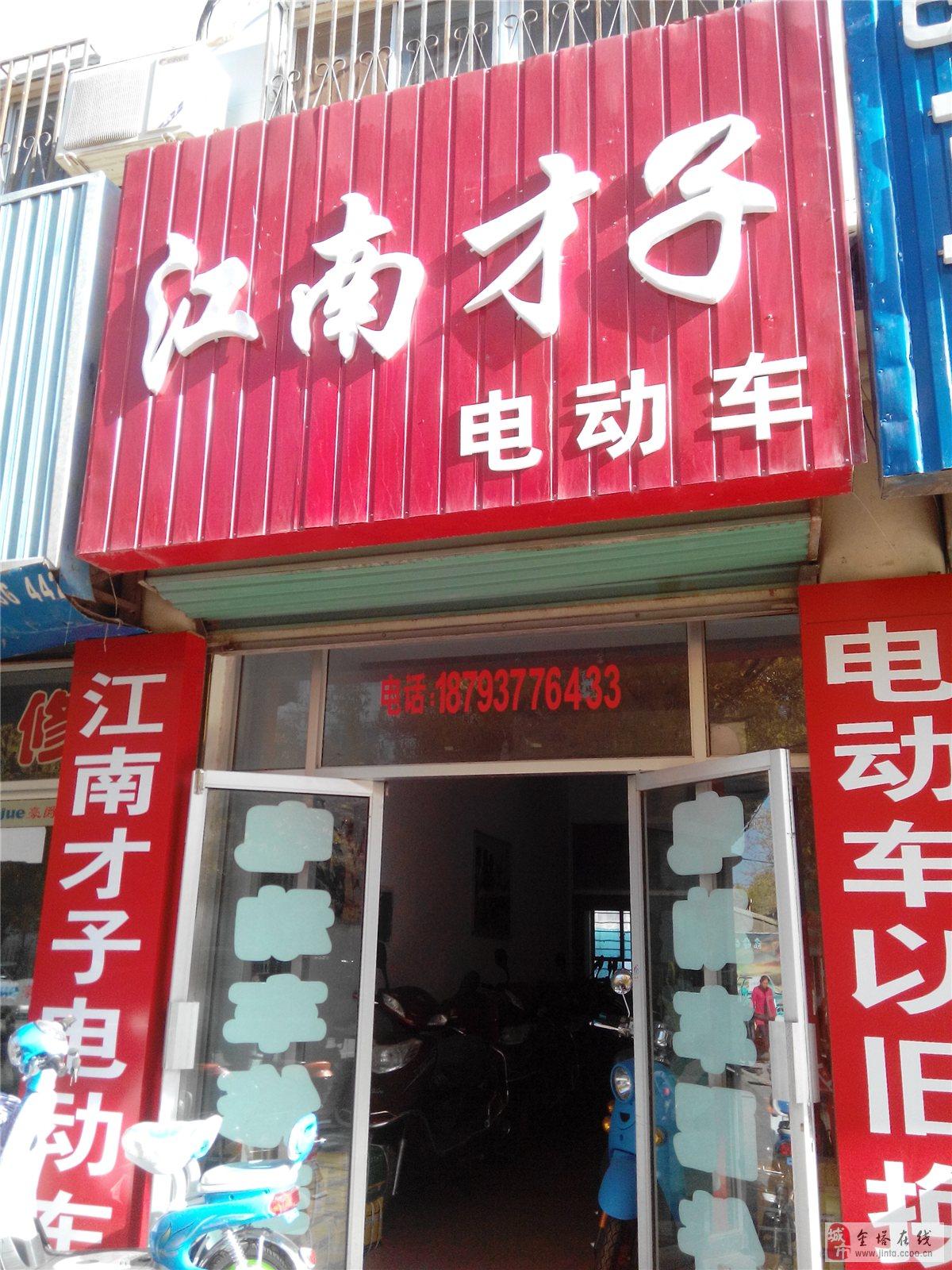 江南才子电动车 公示公告高清图片