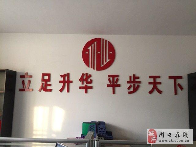 北京升华电梯有限公司豫东办事处