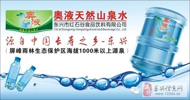 奥液天然山泉桶装水
