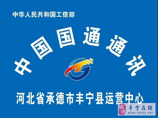 中国国通通讯囹�a_中国国通通讯南京国通通讯科技承德丰宁运营中心