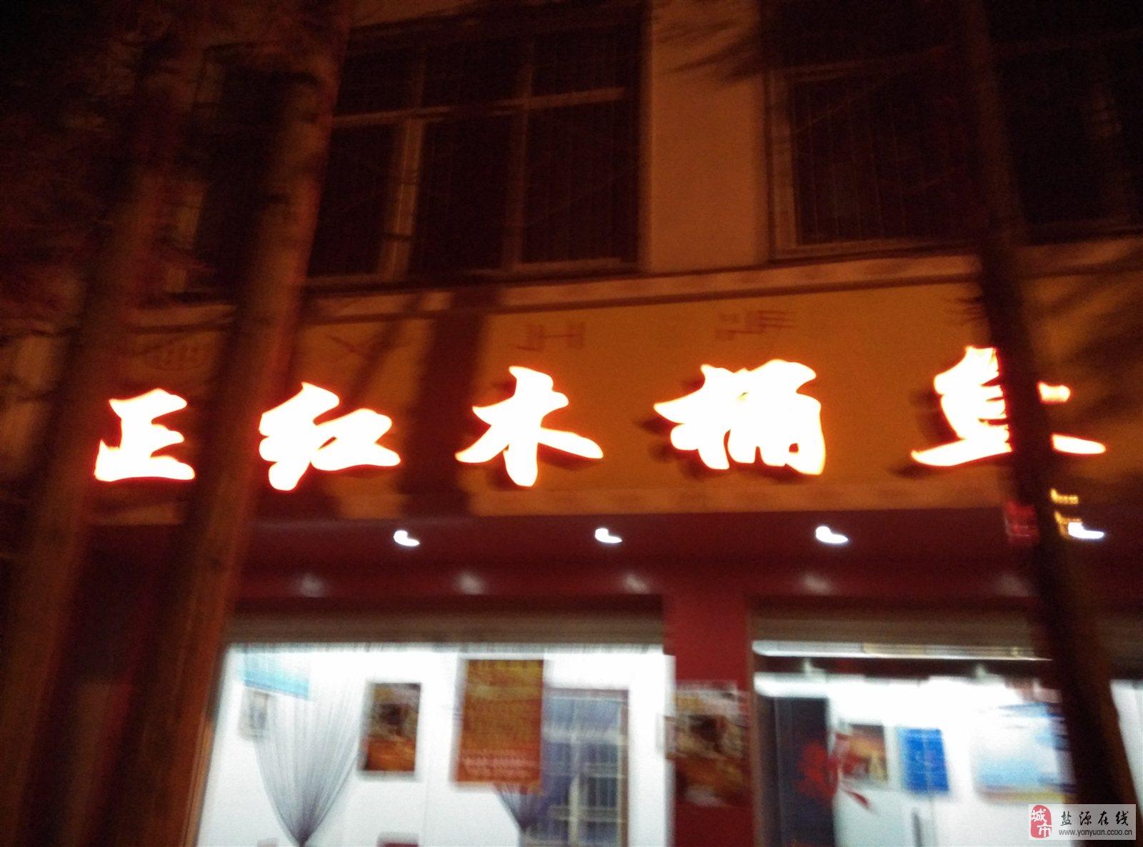 盐源县正红木桶鱼