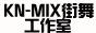 KN-MIX街舞工作室,电话:15908559325