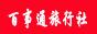 遵义百事通旅行社凤冈县营业部 ,电话:0852-5227171