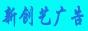 凤冈新创艺广告有限公司 ,电话:18089622335