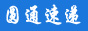 凤冈县圆通速递公司 ,电话:14785673998
