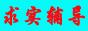 凤冈求实辅导中心 ,电话:15985041793
