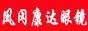 凤冈康达眼镜 ,电话:13765297166
