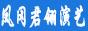 凤冈君翎演艺 ,电话:18786924803