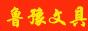 凤冈鲁豫文具 ,电话:0852-5118958