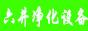 凤冈县六井净化设备销售服务部 ,电话:18275511812