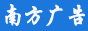 凤冈南方广告有限公司 ,电话:0852-5228335