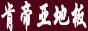 凤冈肯帝亚地板 ,电话:15286112956