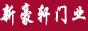 凤冈新豪轩门业,电话:0852-5223699