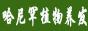 凤冈哈尼罕植物养发 ,电话:18089622561