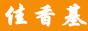 凤冈佳香基西餐厅 ,电话:0852-5116187