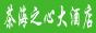 凤冈茶海之心大酒店 ,电话:0852-5156666