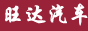 凤冈县旺达汽车销售有限公司 ,电话:18188126798