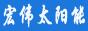 凤冈宏伟太阳能 ,电话:15121219170