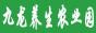 九龙养生农业园 ,电话:0852-5313000