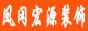 凤冈宏源装饰公司 ,电话:18085237407