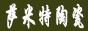 凤冈萨米特陶瓷,电话:18185063637