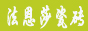 法恩莎瓷砖凤冈县总代理,电话:15086069117