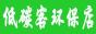 低碳客环保店甲醛检测装修污染治理、净水器,电话:18275679391