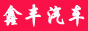 凤冈鑫丰汽车销售服务有限公司,电话:15585094111
