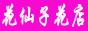 凤冈花仙子花店 ,电话:0852-5220278