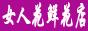 凤冈女人花鲜花店,电话:14785128966