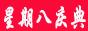 凤冈星期8庆典公司,电话:13511847750