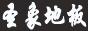 凤冈县圣象地板专卖店 ,电话:0852-5228111