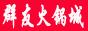 凤冈县群友火锅城 ,电话:0852-5226358