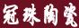凤冈冠珠陶瓷-冠珠陶瓷凤冈总代理 ,电话:13765957159