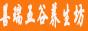 凤冈善瑞五谷养生坊 ,电话:18786271401