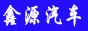 凤冈鑫源汽车销售服务有限公司,电话:0852-8738588