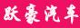 凤冈跃豪汽车销售服务有限公司,电话:0852-5156177