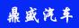凤冈县鼎盛汽车服务有限公司 ,电话:0852-5228307