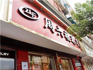 �菲街芰�福珠��
