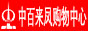 中百金沙国际娱乐官网购物中心,电话:0718-6270188