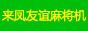 来凤友谊麻将机,电话:0718-6287649