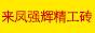 金沙国际娱乐官网强辉精工砖,电话:0718-6269138