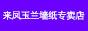 金沙国际娱乐官网玉兰墙纸专卖店,电话:0718-6298511