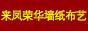 来凤荣华墙纸布艺,电话:0718-6285220