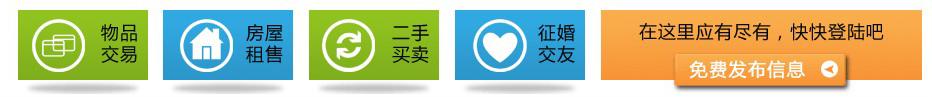 澳门太阳城网站分类信息-找工作、找房子、找女友、买二手都在这