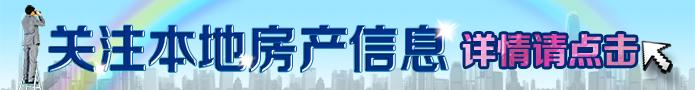 宁乡在线房产信息