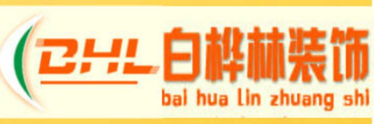 南京白桦林装饰