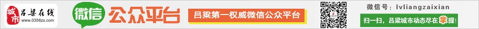 关注吕梁在线微信公众平台,吕梁同城信息尽在掌握!