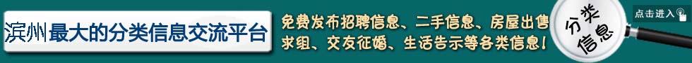 滨州的分类信息网站